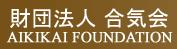 Logo de la aikikai foundation